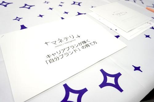 f:id:naoko-moriyama:20160827220252j:plain