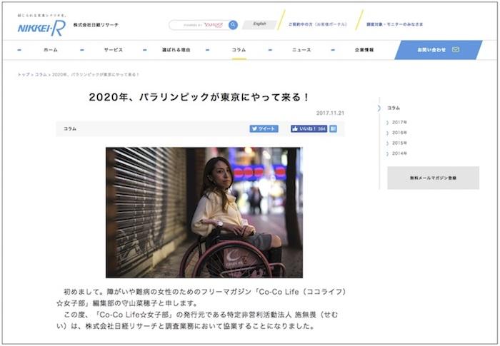 f:id:naoko-moriyama:20171204033912j:plain