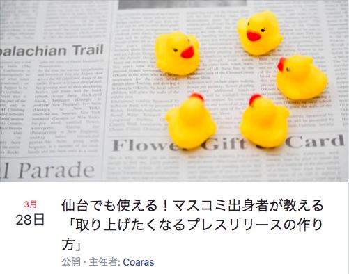 f:id:naoko-moriyama:20180414154831p:plain