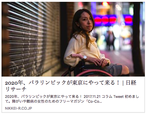 f:id:naoko-moriyama:20180414164351p:plain