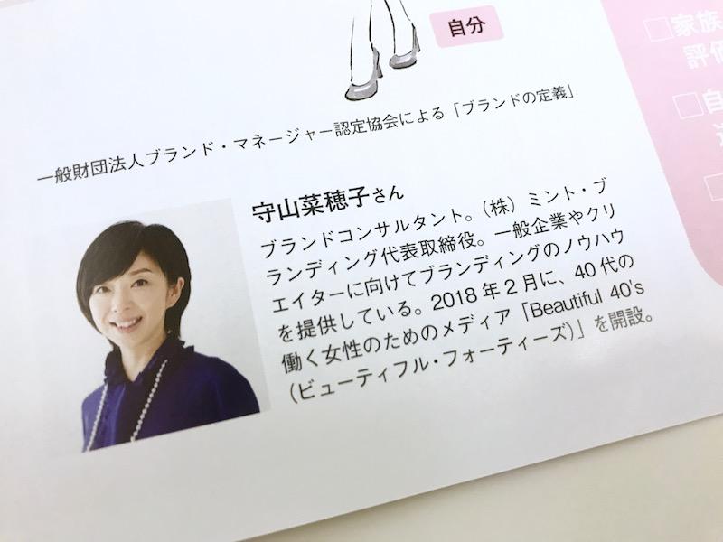 f:id:naoko-moriyama:20180621220236j:plain