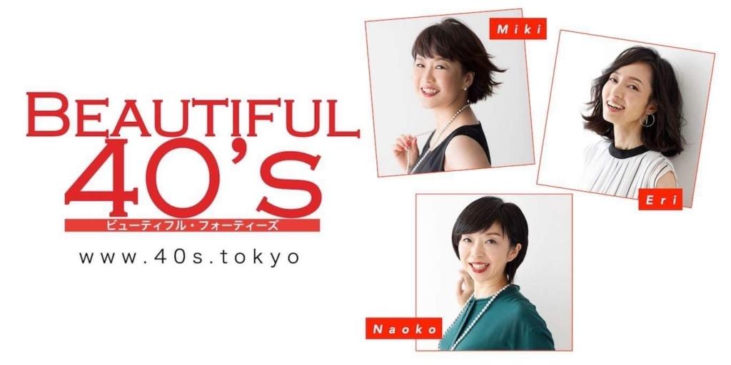 f:id:naoko-moriyama:20180624215754j:plain