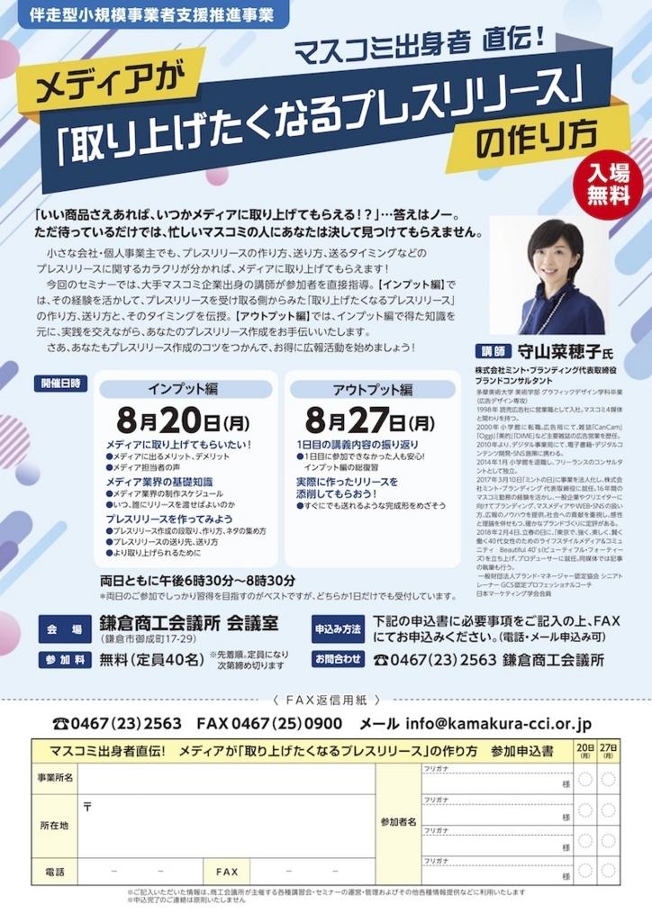 f:id:naoko-moriyama:20180801171611j:plain
