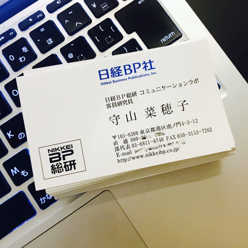 f:id:naoko-moriyama:20180901185133j:plain