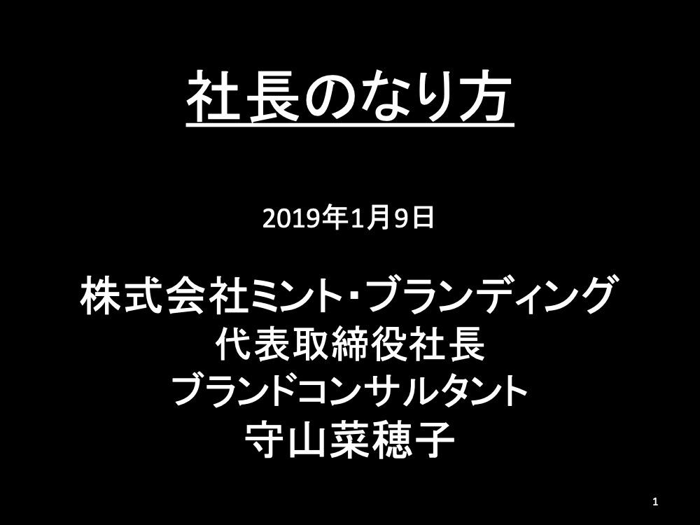 f:id:naoko-moriyama:20190117211233j:plain