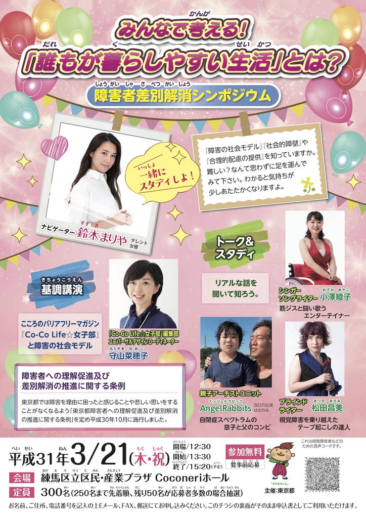 f:id:naoko-moriyama:20190118020845j:plain