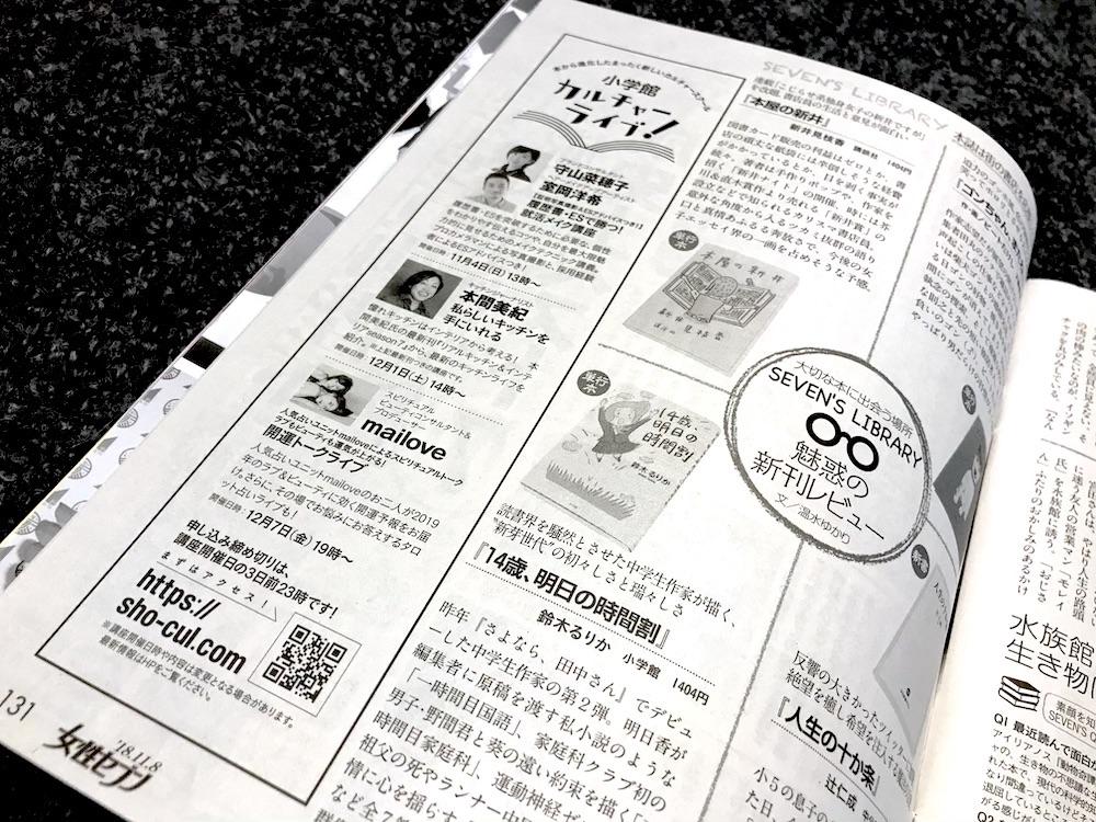 f:id:naoko-moriyama:20190124190231j:plain