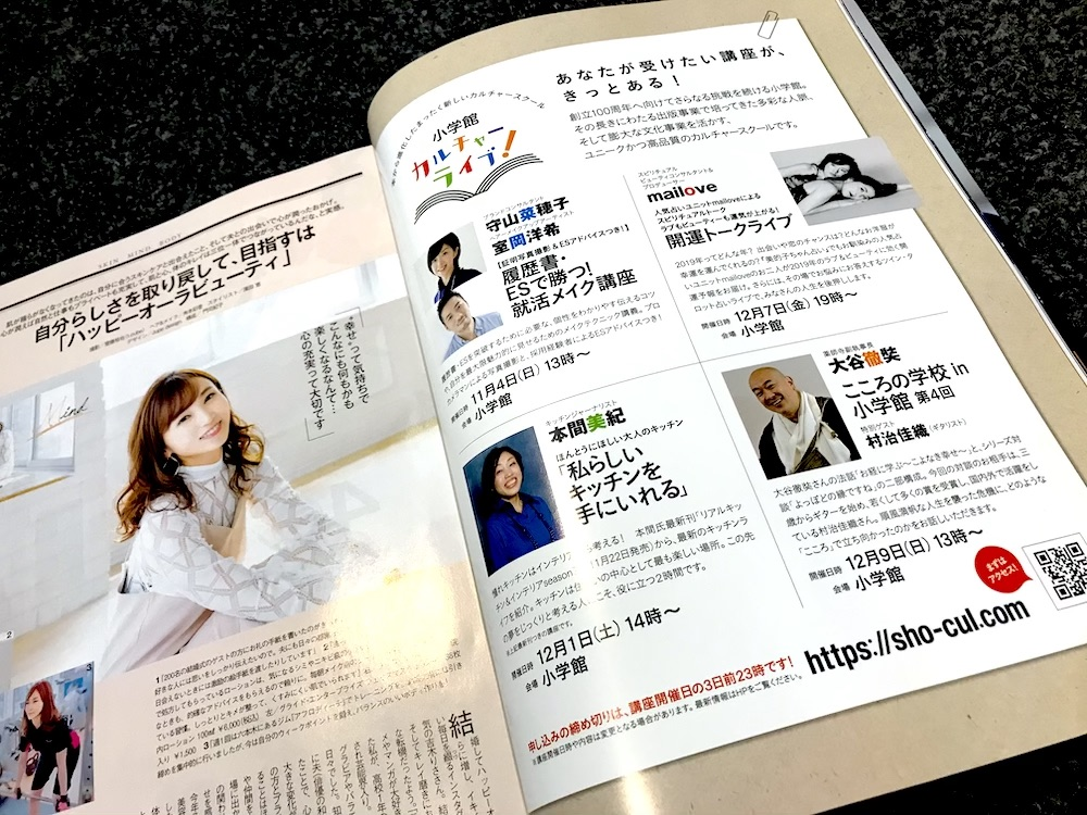 f:id:naoko-moriyama:20190124190236j:plain