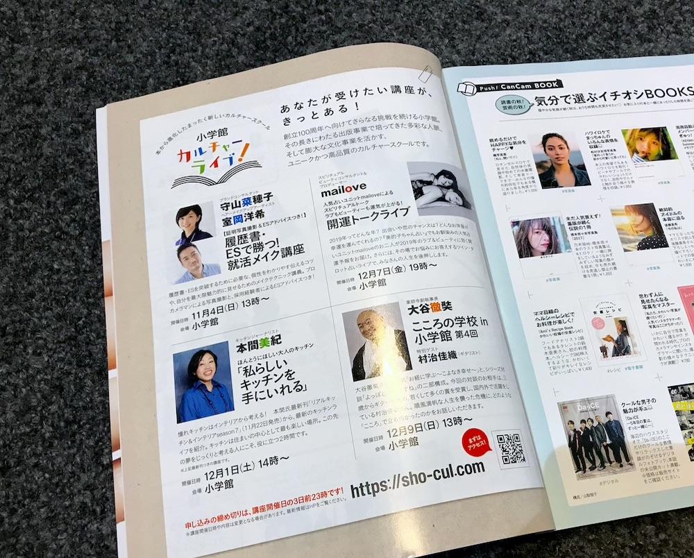 f:id:naoko-moriyama:20190124190240j:plain