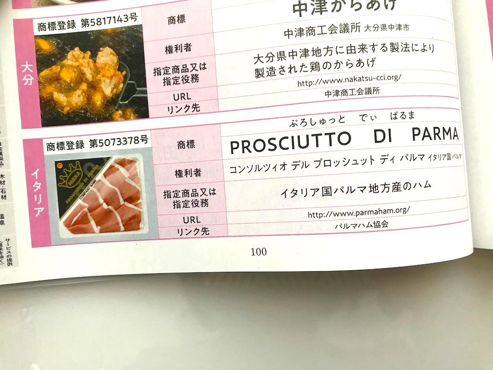 f:id:naoko-moriyama:20190401235226j:plain