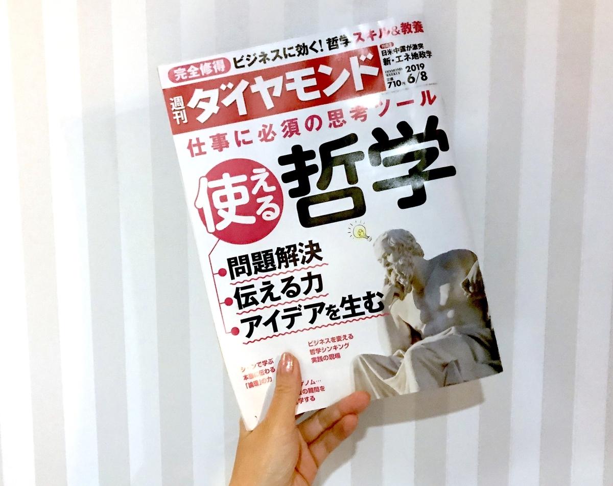 f:id:naoko-moriyama:20190611202539j:plain