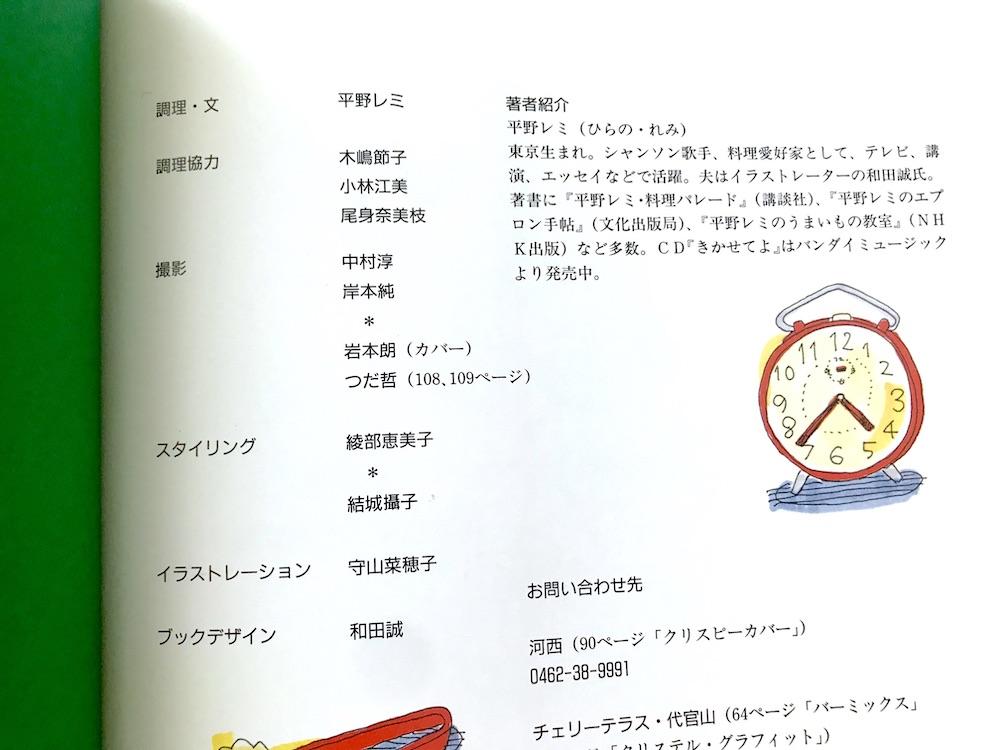 f:id:naoko-moriyama:20191013133110j:plain