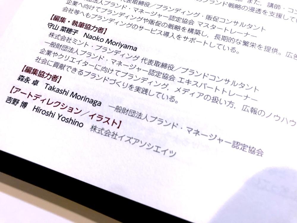 f:id:naoko-moriyama:20191204161322j:plain