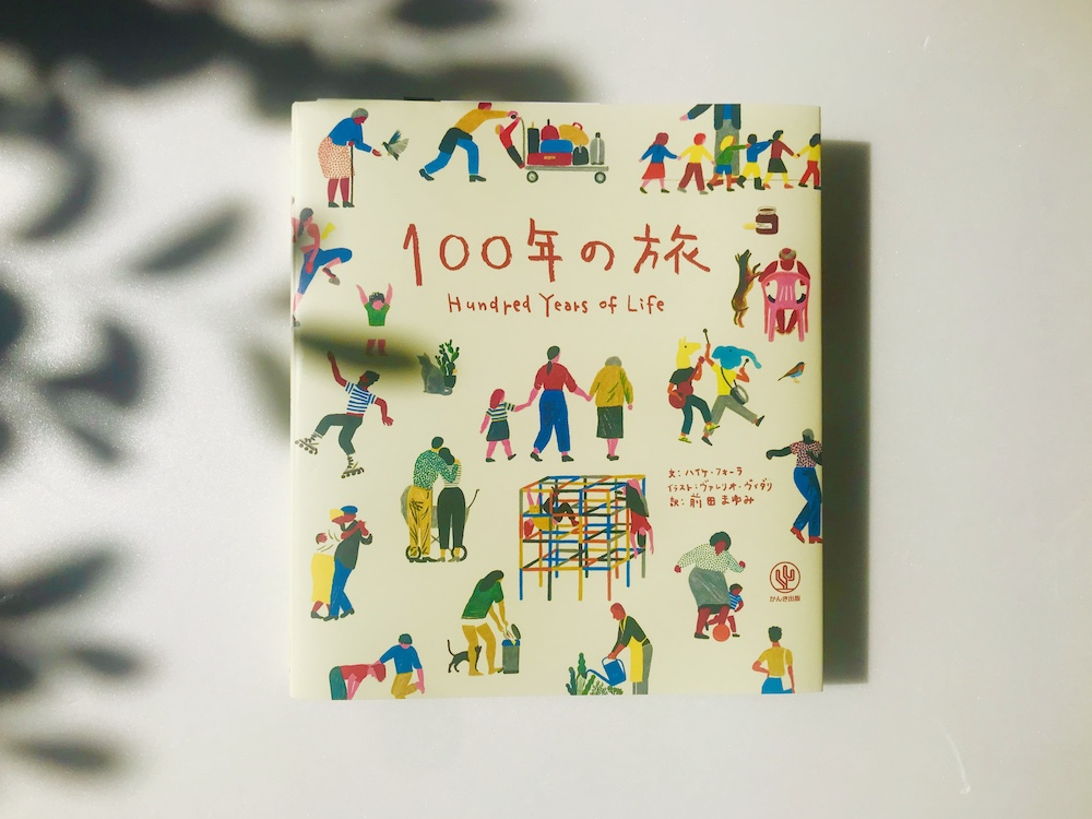 f:id:naoko-moriyama:20200513182528j:plain