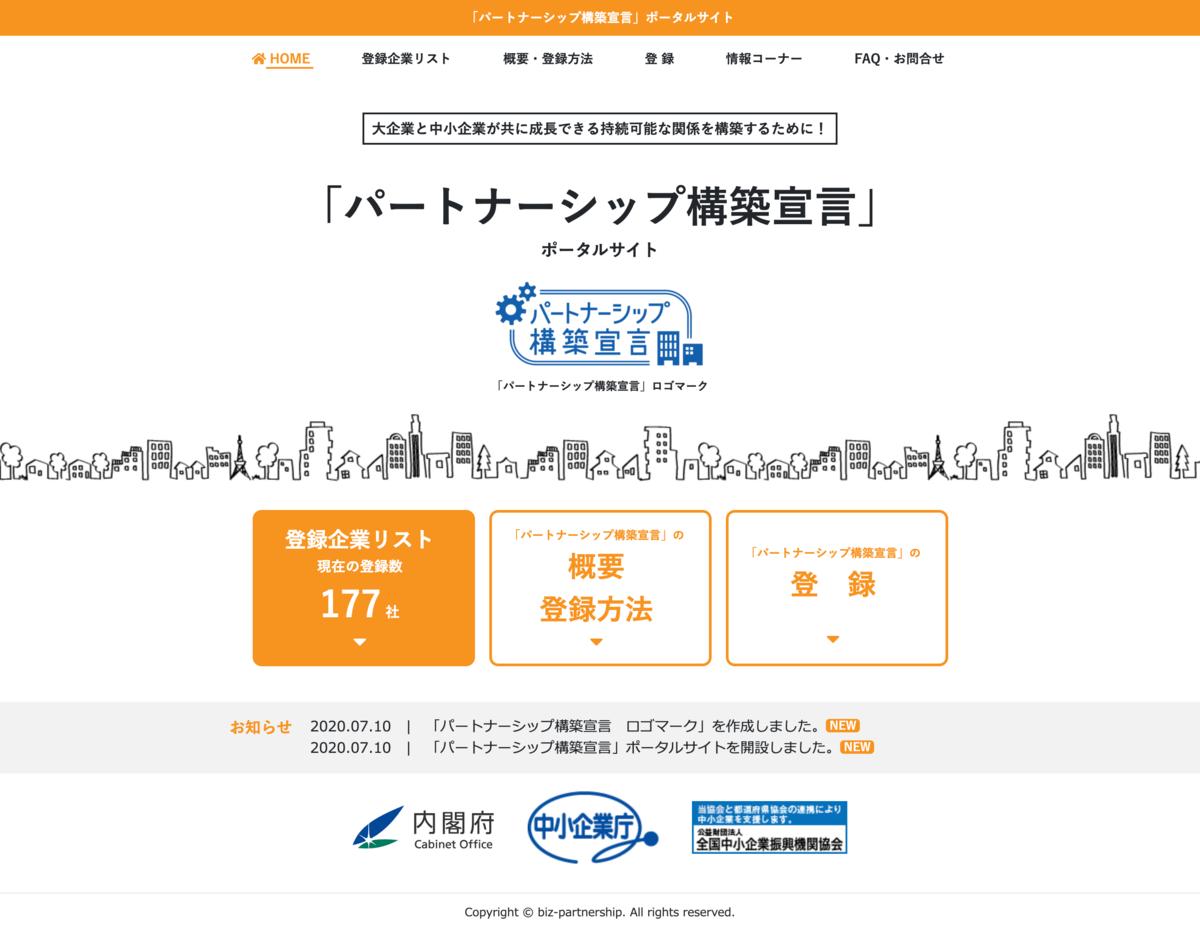 f:id:naoko-moriyama:20200730201650p:plain