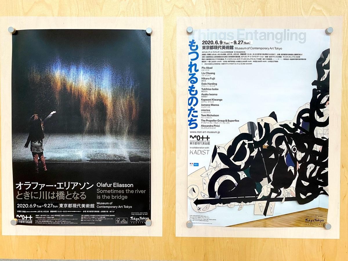 f:id:naoko-moriyama:20200816002830j:plain
