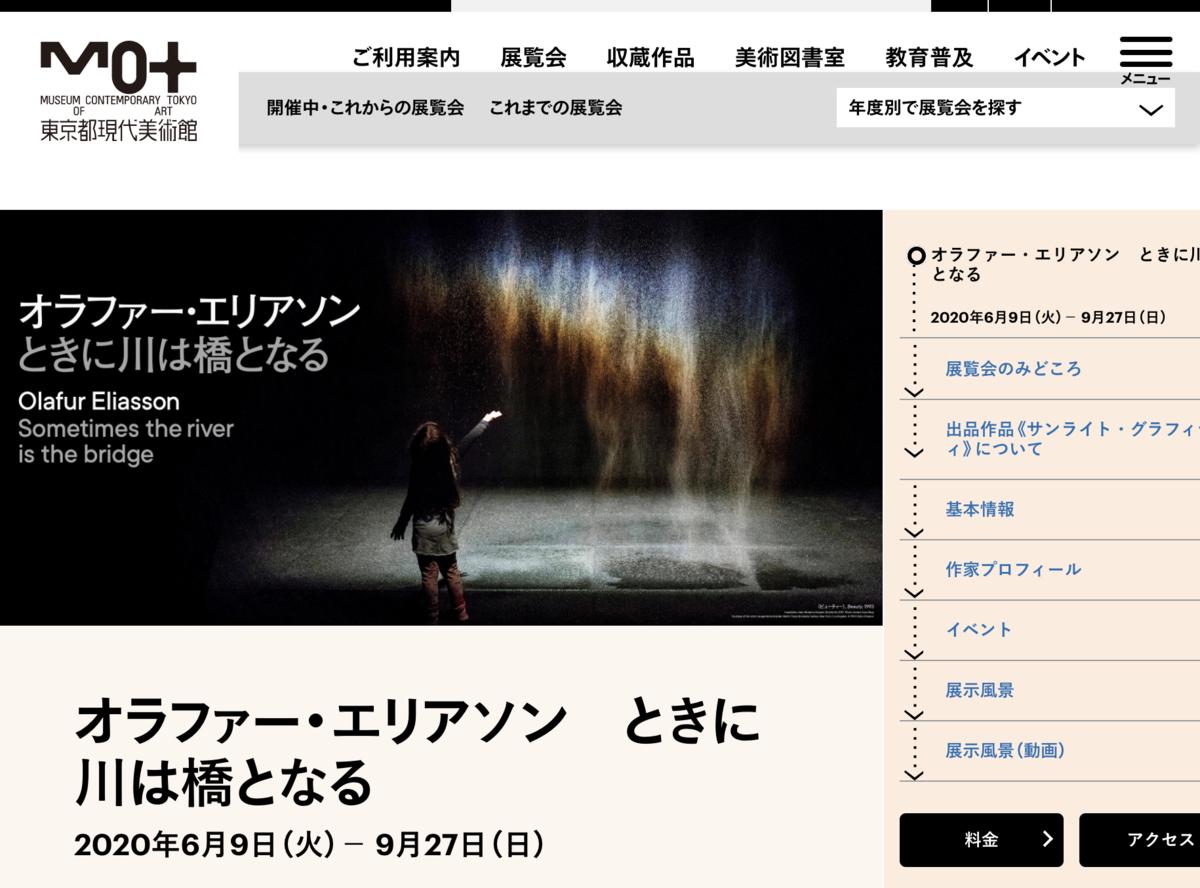 f:id:naoko-moriyama:20200816012900p:plain