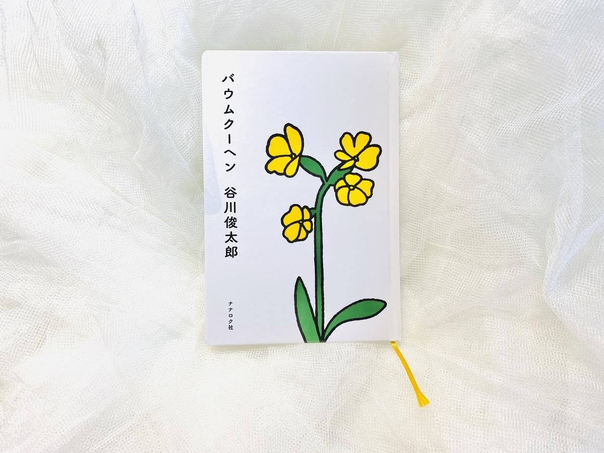 f:id:naoko-moriyama:20200902170506j:plain