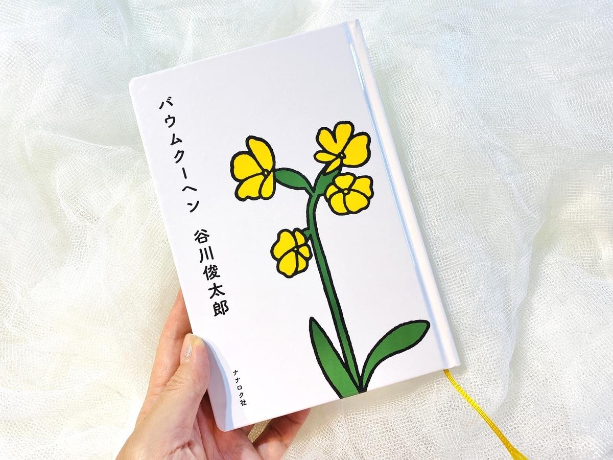 f:id:naoko-moriyama:20200902172120j:plain