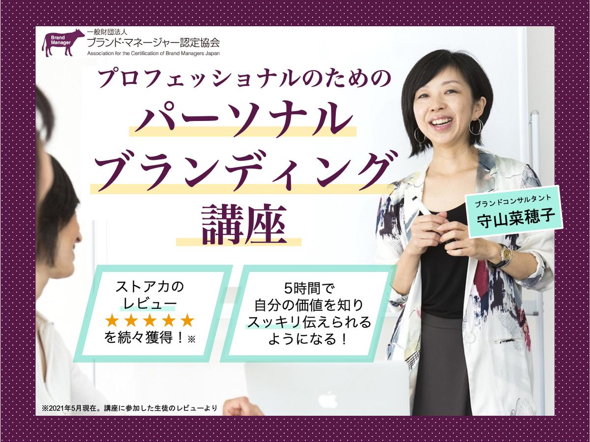 f:id:naoko-moriyama:20210510185822j:plain