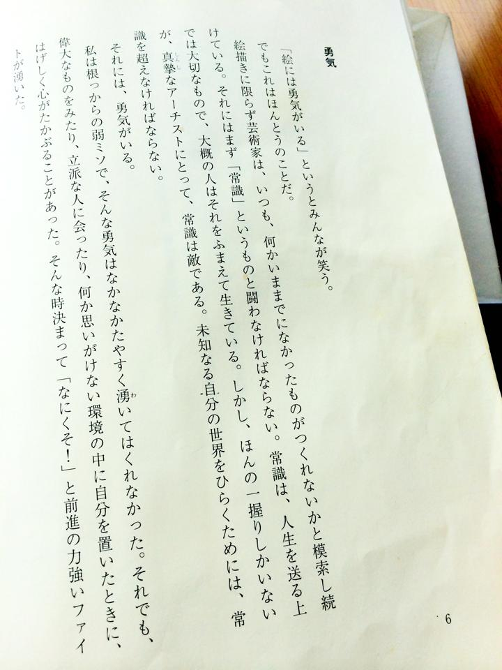 f:id:naoko-moriyama:20210618173122j:plain