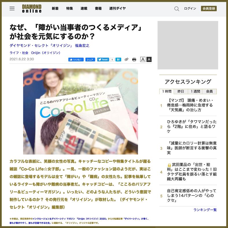 f:id:naoko-moriyama:20210627183541p:plain