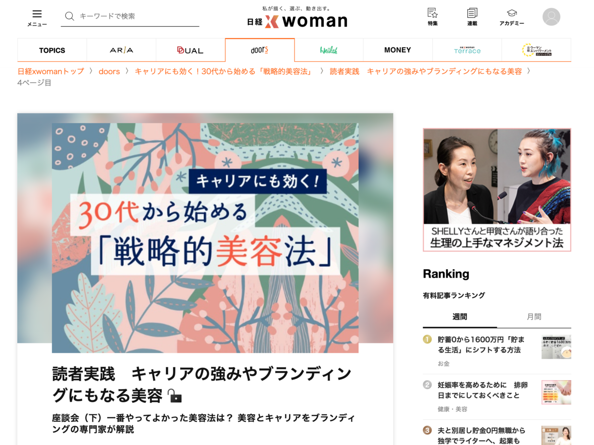 f:id:naoko-moriyama:20210721212533p:plain