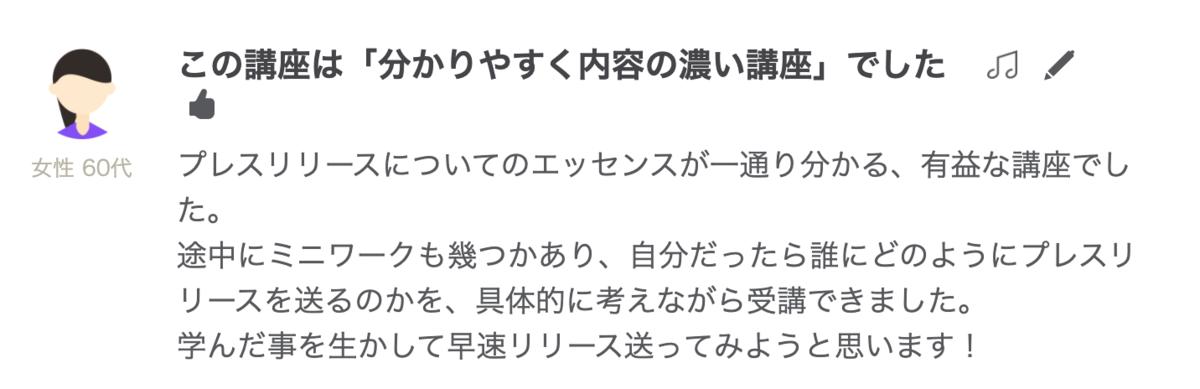 f:id:naoko-moriyama:20210721221647p:plain