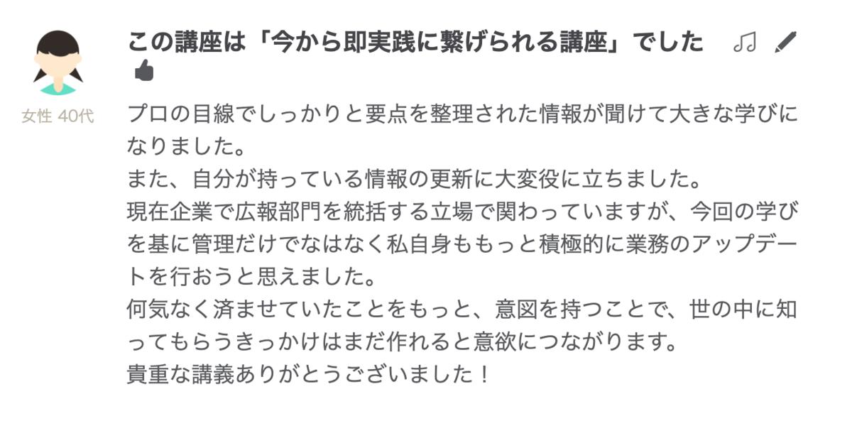 f:id:naoko-moriyama:20210721221650p:plain