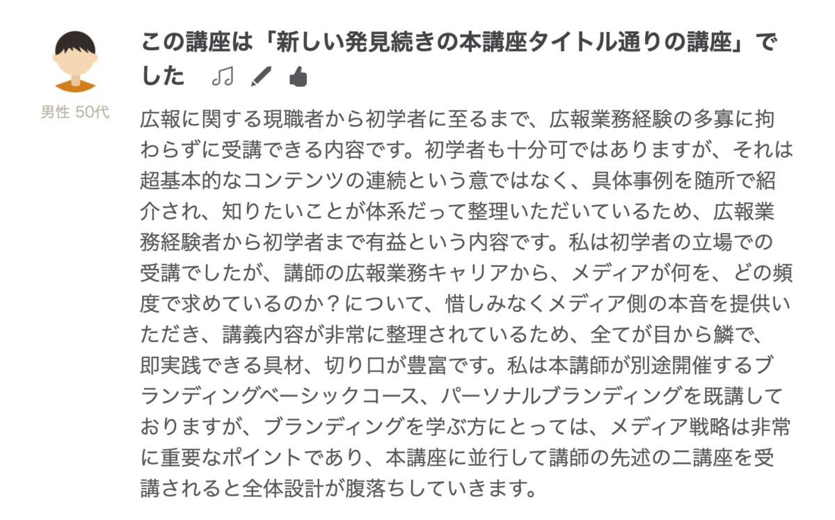 f:id:naoko-moriyama:20210721221654p:plain