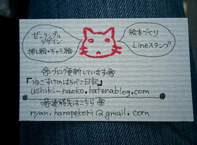 f:id:naoko-ushiki:20160901165854j:image