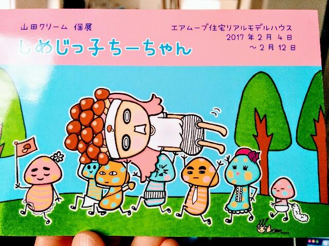 f:id:naoko-ushiki:20170206091247j:image