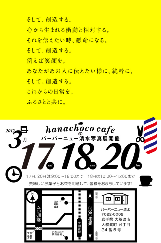 f:id:naoko_chocco:20120311220629j:image