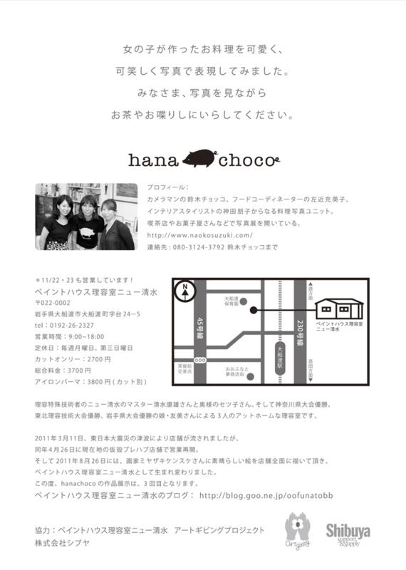 f:id:naoko_chocco:20141108000412j:image:w360