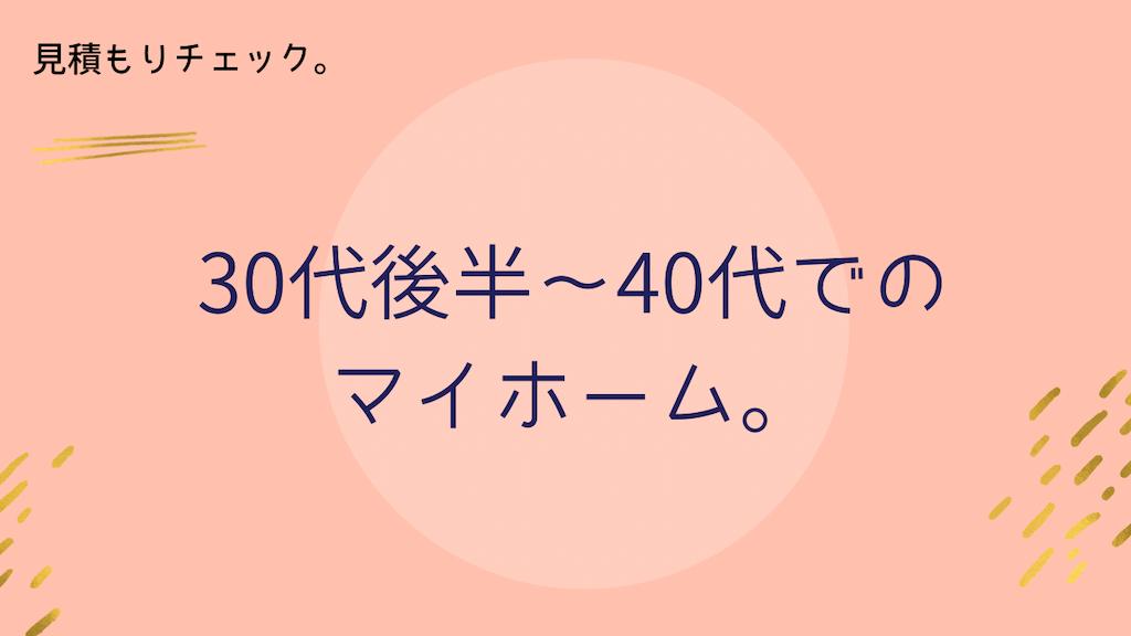 f:id:naokofff:20210829111526p:image