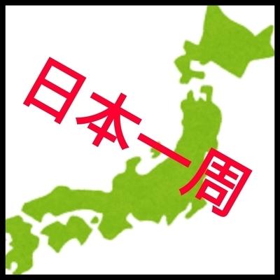 f:id:naokoon0518:20180923100745j:plain