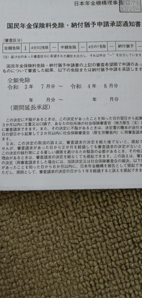 f:id:naomi-up1:20210804194724j:plain