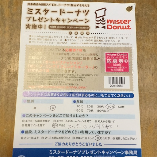 f:id:naomusu2:20161026121603j:image