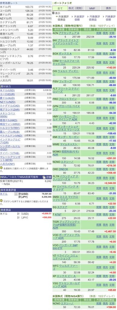 f:id:naonaokurokuro:20210126102248j:image