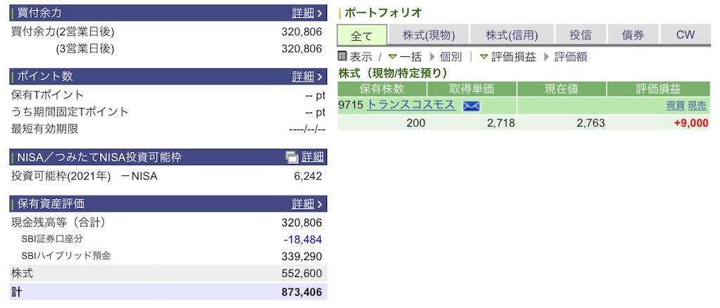 f:id:naonaokurokuro:20210201155242j:image