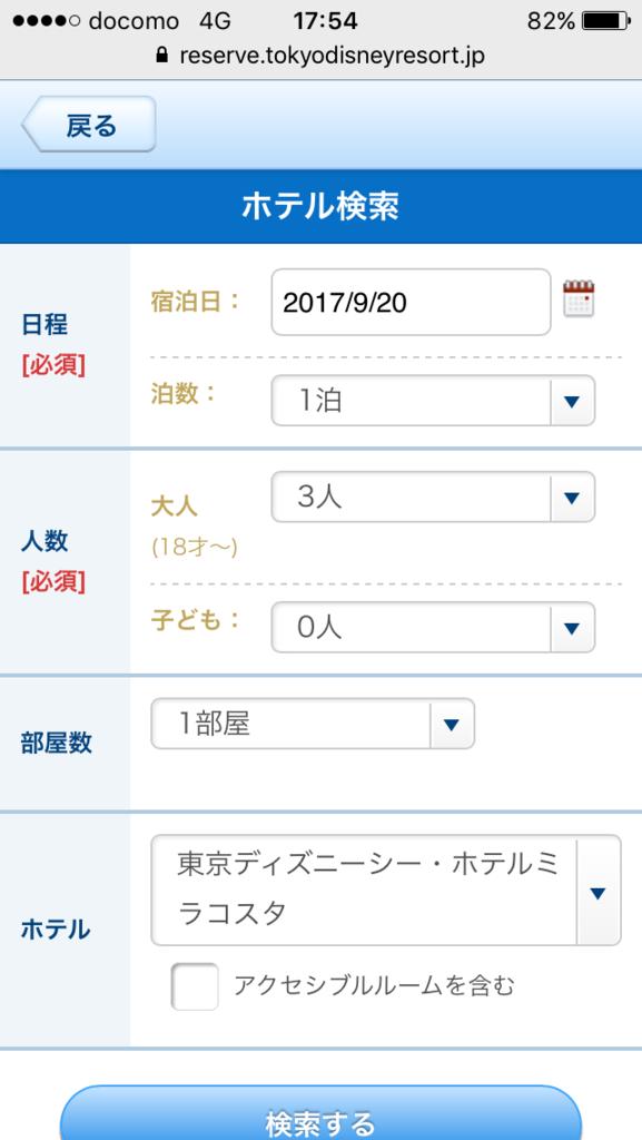 f:id:naonaonomi777:20170919193248p:plain