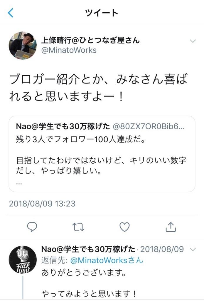 f:id:naooo1224:20180817164159j:plain