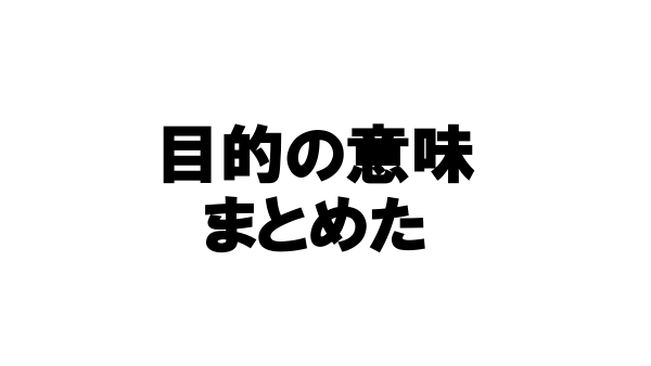 f:id:naooo1224:20180818154234p:plain