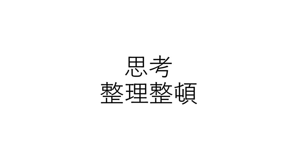 f:id:naooo1224:20181014113627p:plain