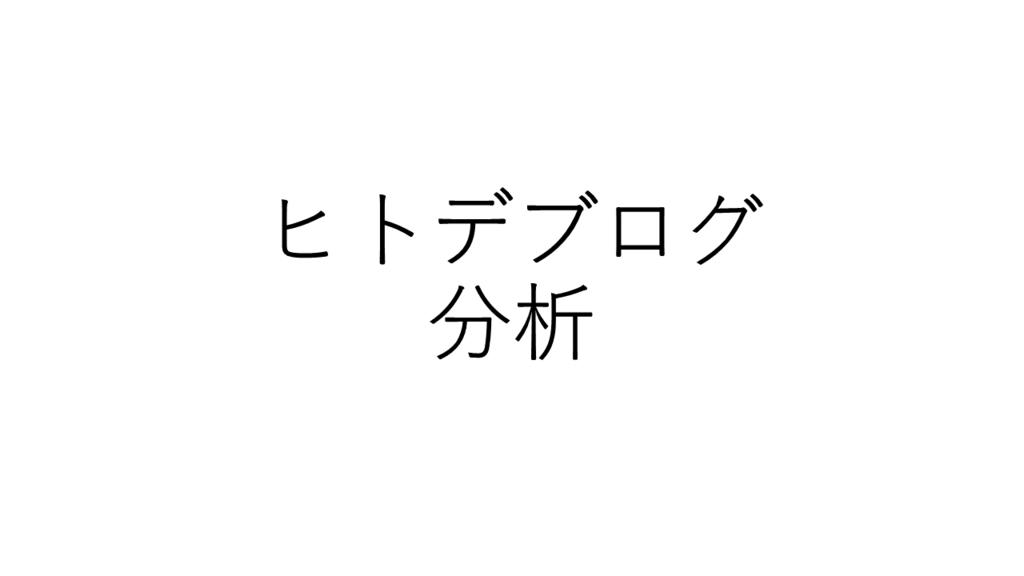 f:id:naooo1224:20181020220238p:plain