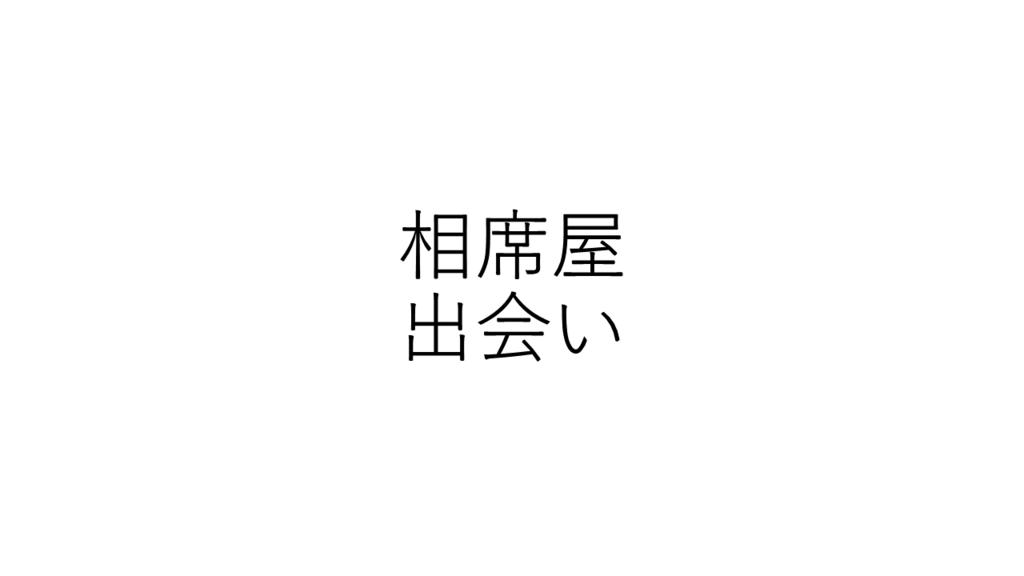 f:id:naooo1224:20181021102310p:plain
