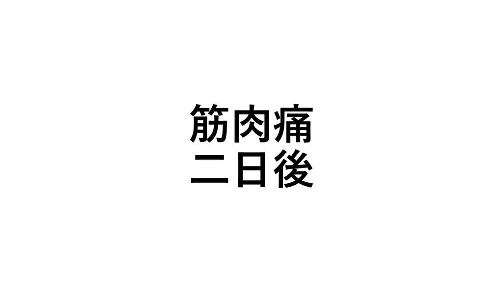 f:id:naooo1224:20181027102607j:plain