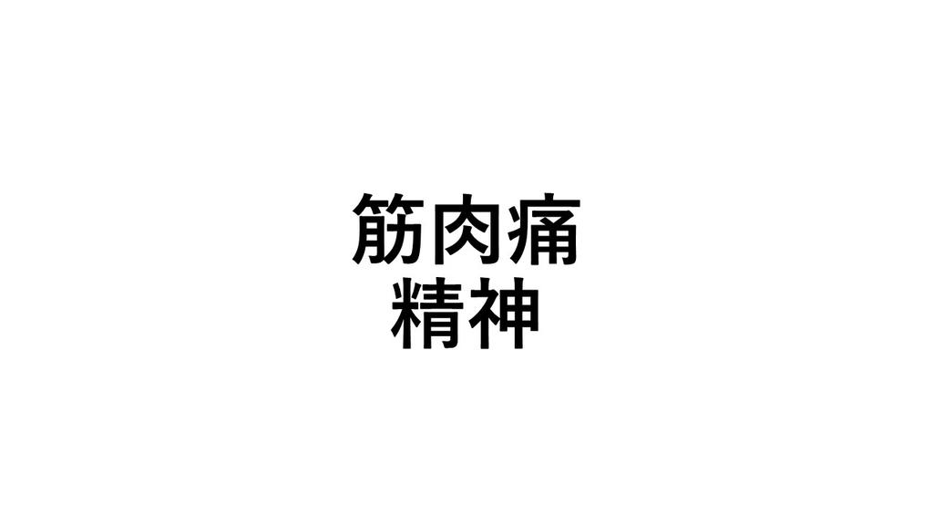 f:id:naooo1224:20181027105545j:plain