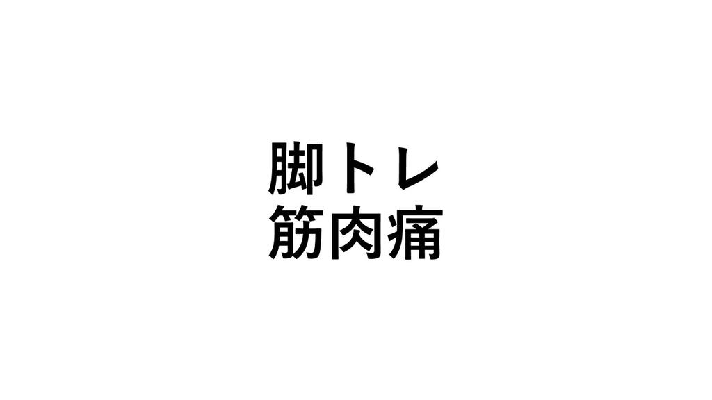 f:id:naooo1224:20181027113156j:plain