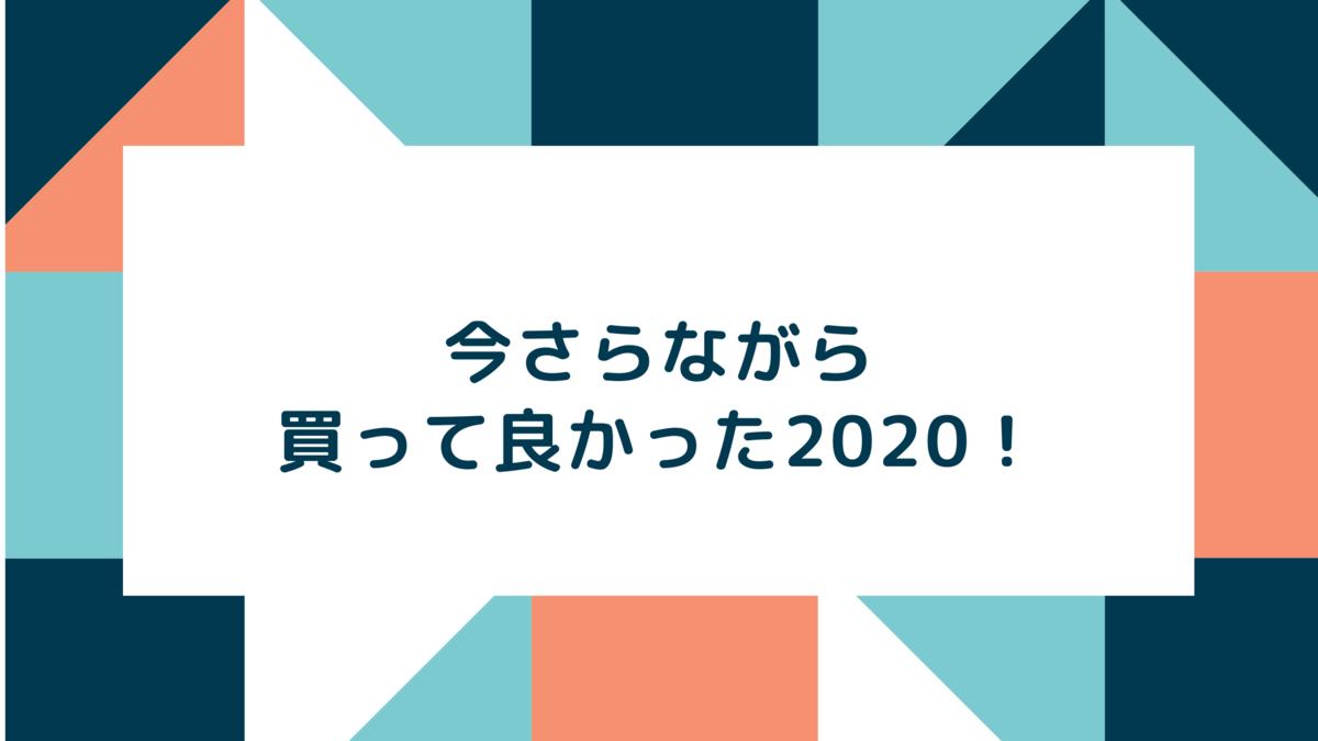 f:id:naoppi33:20210107163647p:plain